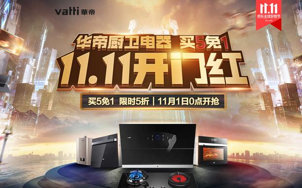 华帝厨卫电器11.11爆款袭来,京东+天猫狂欢钜惠享不停