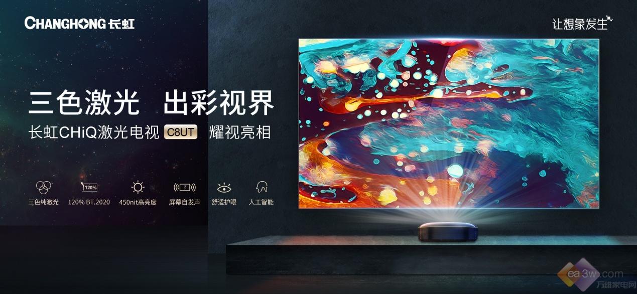 长虹极智屏四大极智功能,革新电视智能体验