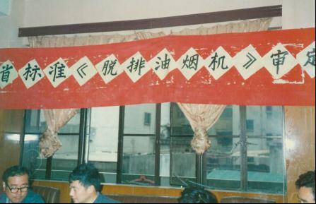 从模仿西方到反向输出标准,老板电器40年见证中国品牌升级之路