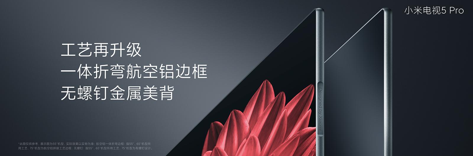 起步价仅2999元!小米电视5系列发布:画质全面提升,进军高端市场