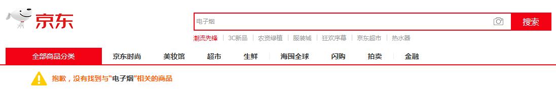 """科技早闻:格兰仕就""""二选一""""状告天猫获法院受理,京东已屏蔽""""电子烟""""关键词"""