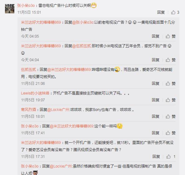 小米电视5 系列发布,看看网友都在讨论啥?