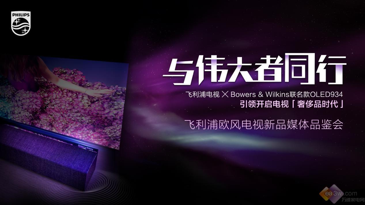"""""""与伟大者同行"""",飞利浦电视携手宝华韦健举办新品品鉴会"""
