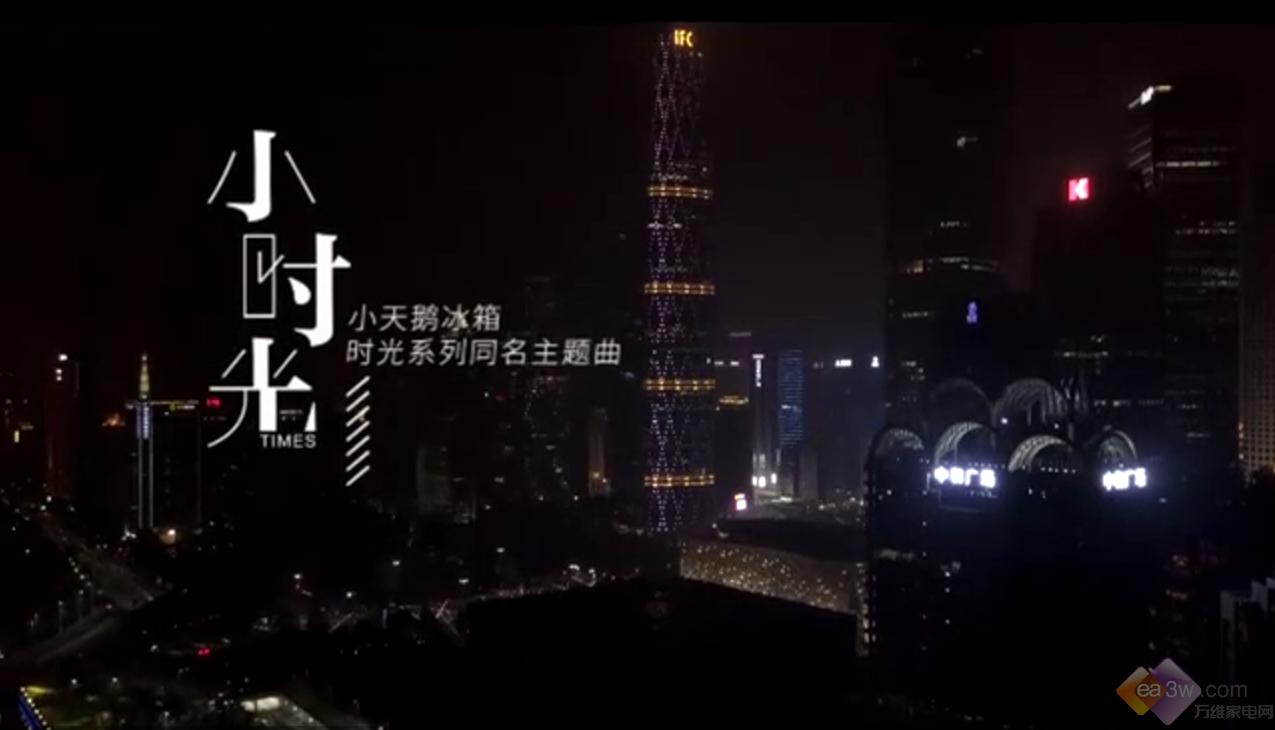 """小天鹅冰箱""""时光旅行馆""""双11上演""""回忆杀"""""""