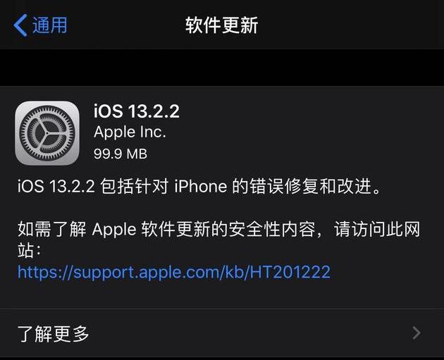 """科技早闻:苹果推送iOS 13.2.2系统更新,《自然》发布本世纪前十年5个""""科学关键词"""""""