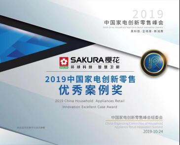 中国家电创新零售峰会召开,SAKURA樱花用科技为零售行业赋能