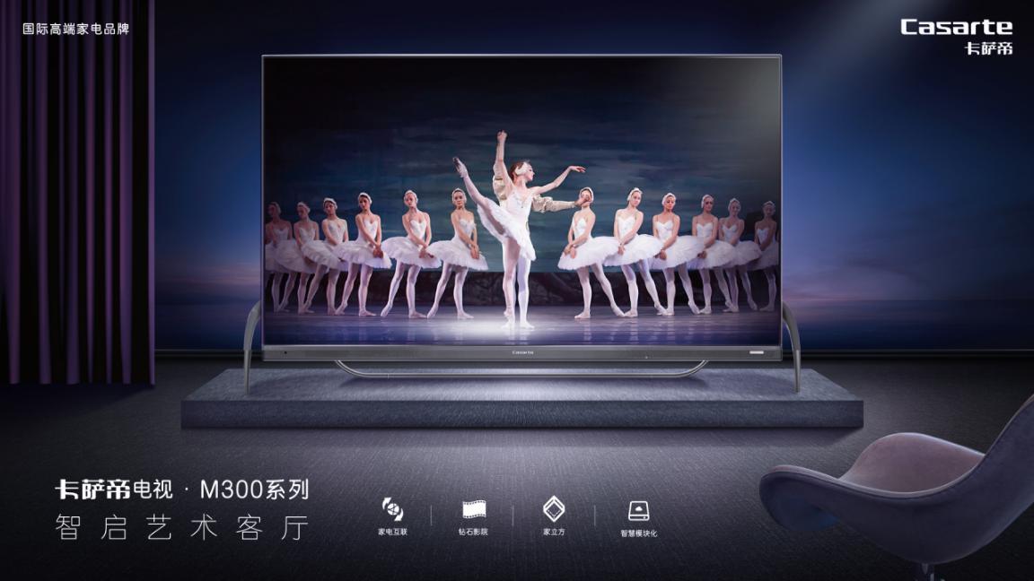 2019中国汰旧换优电视选购指南发布 海尔、华为、索尼等爆款入选
