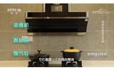 万家乐MATE7自动烹饪系统亮相央视《时尚科技秀》