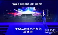 TCL张少勇:以牺牲画质把成本做低的技术,我们不要!