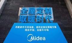 美的全屋定制取暖发布会在杭举行,创新产品精准匹配消费者取暖需求