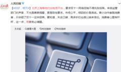 双十一网络促销先涨后降?北京上海等地约谈电商平台!