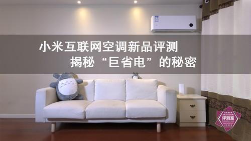 """小米互联网空调新品评测:揭秘""""巨省电""""的秘密"""