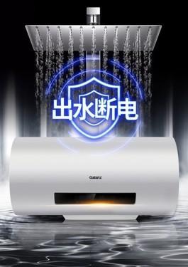 出水即断电 格兰仕新款电热水器安全再升级