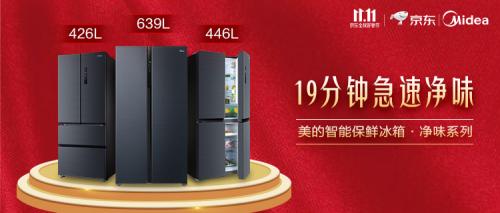 京东美的冰箱净味系列销量破万! 11.11当红不让,实力领跑冰箱行业!
