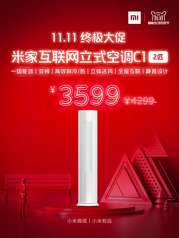 """双11价格""""开挂"""":米家立式2匹空调旗舰款仅3599元"""