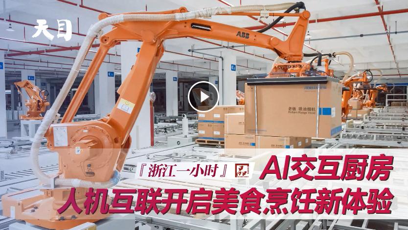 《浙江一小时》走进老板电器,揭秘未来AI交互厨房