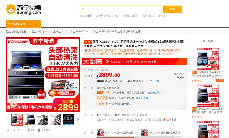 """2019双十一集成灶市场竞争激烈,""""非著名""""品牌凭借低价优势成功霸榜"""