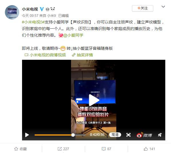 """小米电视5内测""""声纹识别技术"""",对此你怎么看?"""