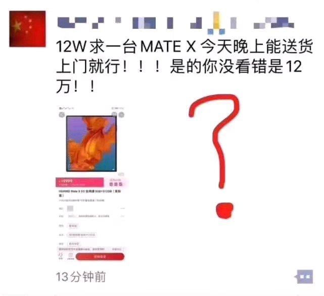 科技早闻:华为MateX首批用户评价来了,微软宣布云游戏将在2020年上线