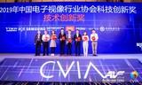 """TCL第三代远场语音技术  """"免唤醒""""获年度技术创新奖"""