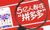 拼多多Q3财报:营收增长123%至75.139亿元