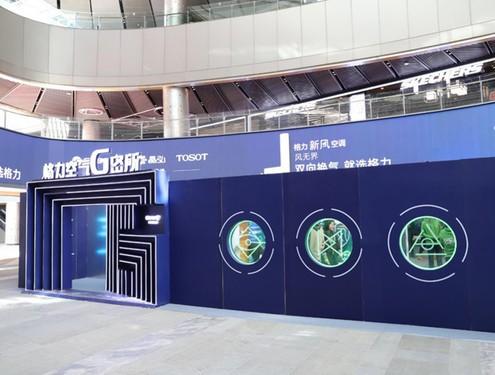 """格力""""空气G密所""""上海开馆 首创双向换气技术打造真新风"""