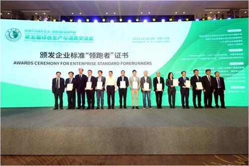企业标准领跑11大重点领域 格力助力绿色高质量发展
