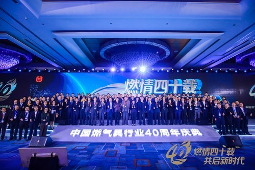 """中国燃气具行业四十周年:一文读懂""""从无到优""""的历史时刻"""