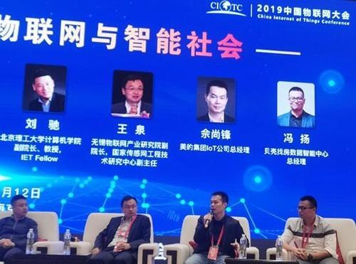 2019年中国物联网大会召开 美的IoT谈智能家居新趋势