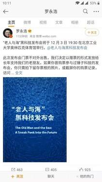 科技早闻:苹果发布iPhone11智能电池壳,罗永浩12月3日将举办一场发布会