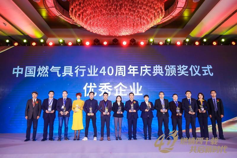 致敬40年| 新兵老将集结盛宴,共启中国燃气具行业发展新征程