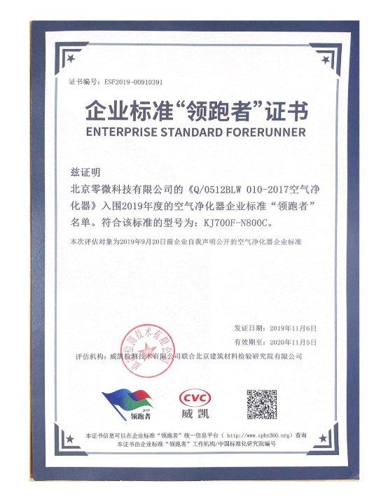 """以先进标准引领产品品质 零微科技荣膺""""企业标准领跑者"""""""