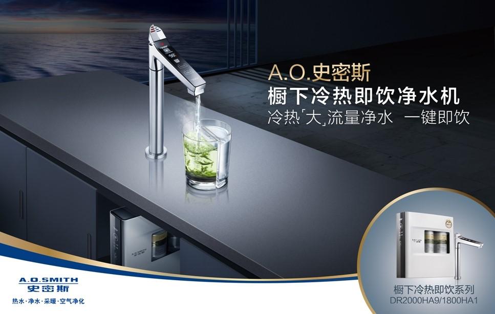 家电业最具活力创新实践样本 A.O.史密斯 再度相约第九届中国家电营销年会
