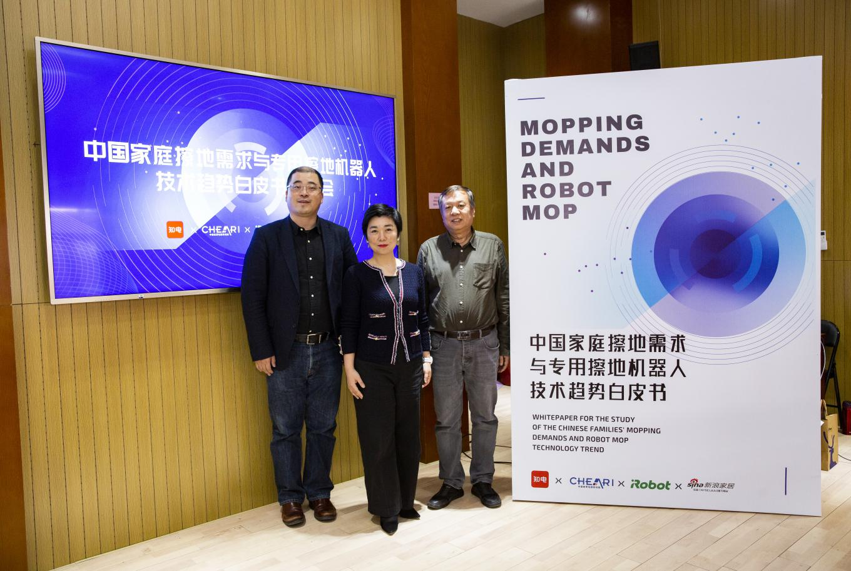 """《中国家庭擦地需求与专用擦地机器人技术趋势》白皮书揭秘中国家庭""""擦""""地痛点"""