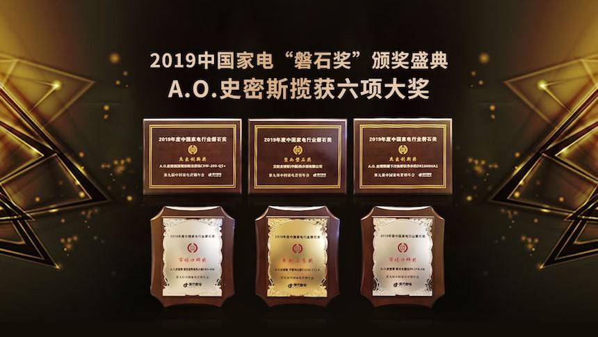 """2019中国家电营销年会:A.O.史密斯揽获六项""""磐石""""大奖殊荣"""