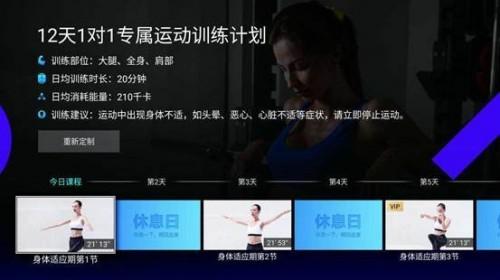 足不出户也能练出好身材,在家就能健身的海信社交电视来了