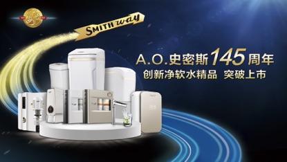 洞悉消费需求 创新驱动产品升级——A.O.史密斯橱下冷热即饮净水机硬核技术实力圈粉