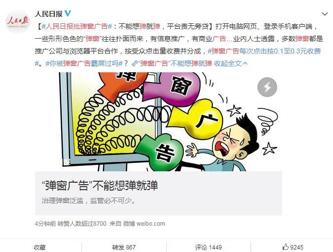 科技早闻:人民日报批弹窗广告,小米10将全球首发骁龙865