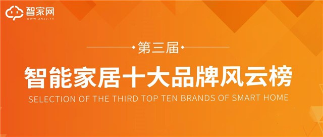 万众期望行业盛事!第三届智家网智能家居十大品牌风云榜网络票选正式启动!