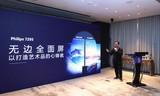 飞利浦电视2020年京东产品战略发布  开启欧风战略新征程