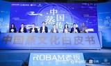 老板电器发布首部中国蒸文化白皮书,多位行业人士受聘蒸文化大使