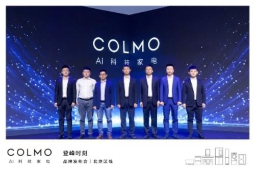 COLMO品牌北京区域发布会 用理性美学演绎登峰时刻