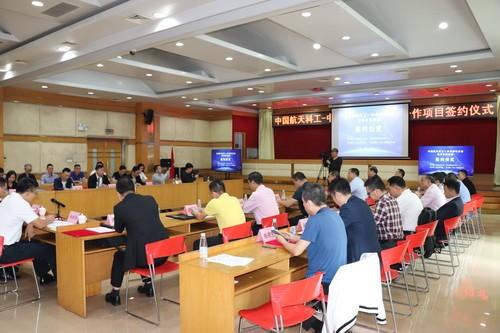 中国航天科工与樱雪集团正式签约 达成技术项目合作