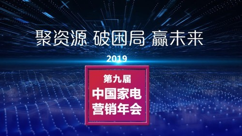 第九届中国家电营销年会盛大召开解读家电行业景气指数