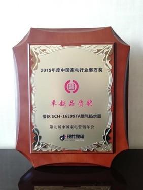 SAKURA樱花热水器再获家电业磐石奖 卓越品质实践行业标杆
