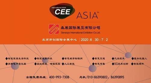 CEE2020北京智能家居展以满馆之势火力全开提升国际影响力