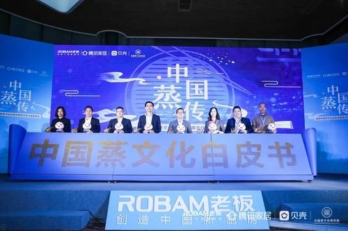 老板电器发布首部中国蒸文化白皮书,八千年中国蒸传迎来新起点
