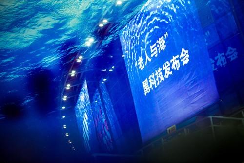 """仿生抗菌防污技术Sharklet亮相""""老人与海""""黑科技发布会"""