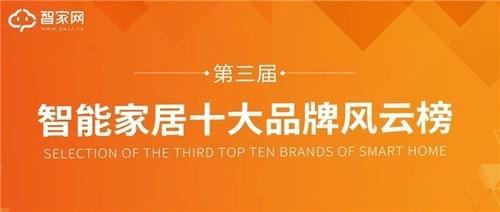 万众期待行业盛事!第三届智家网智能家居十大品牌风云榜网络评选正式启动!