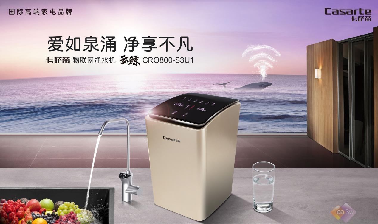 中国质检协会携手海尔净水制定《物联网净水机的技术要求》标准
